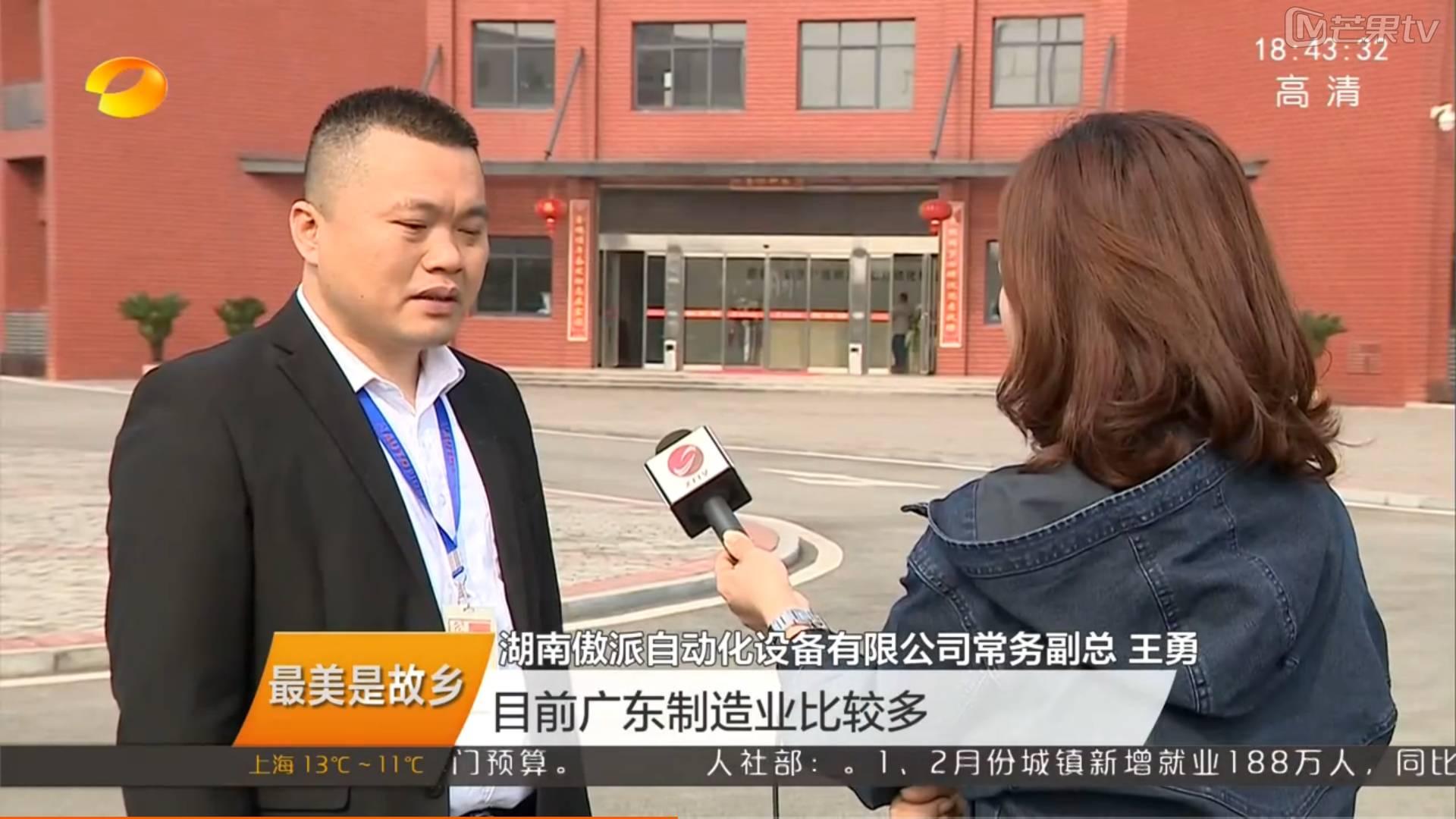 湖南电视台采访亚博官网娱乐app下载自动化