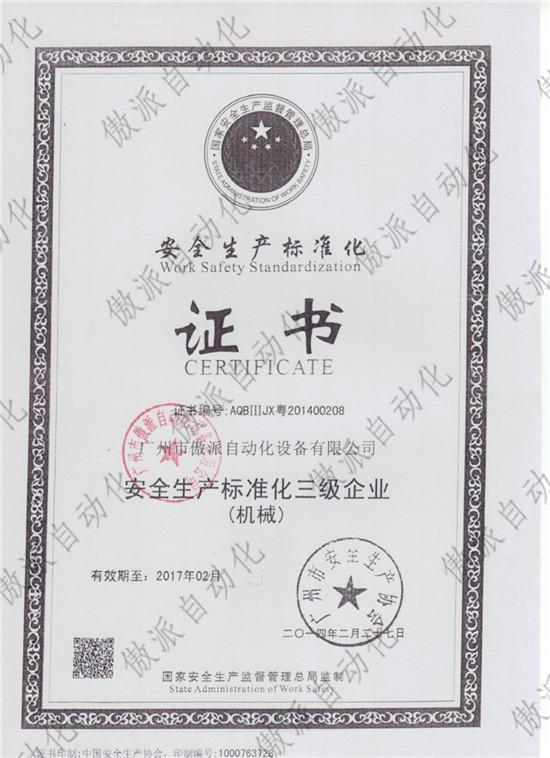 广东省安全生产标准化证书