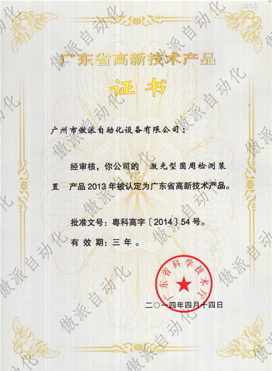 高新技术产品证书-激光型圆周检测装置