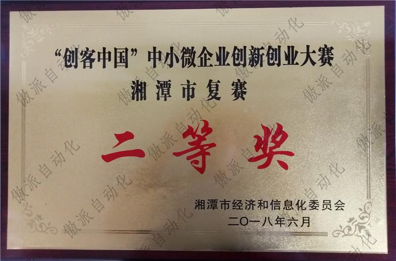 """""""创客中国""""湘潭市复赛二等奖"""
