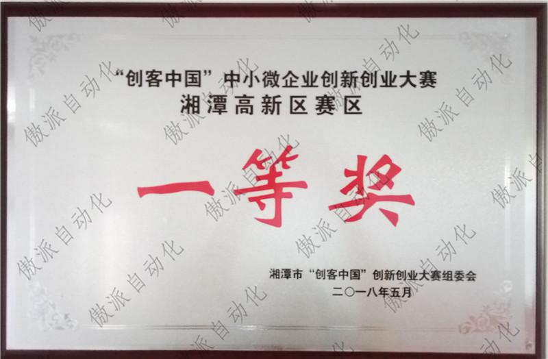 """""""创客中国""""湘潭高新区一等奖"""