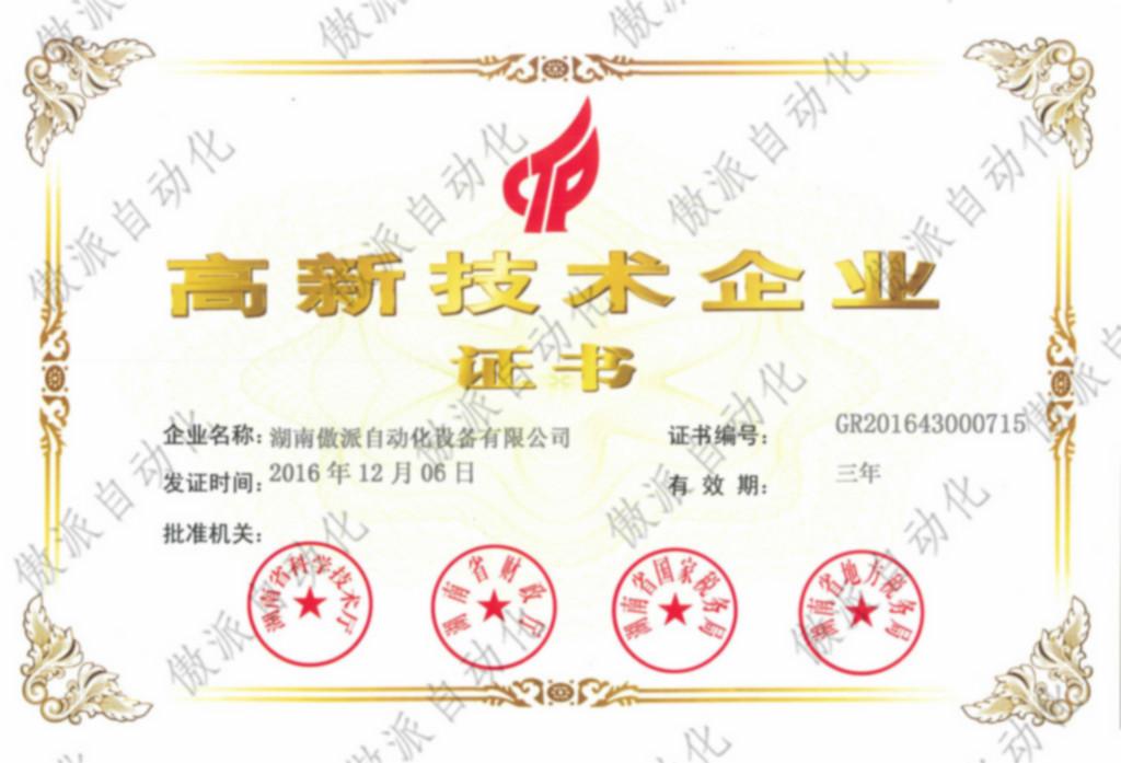 湖南亚博官网娱乐app下载自动化高新技术企业