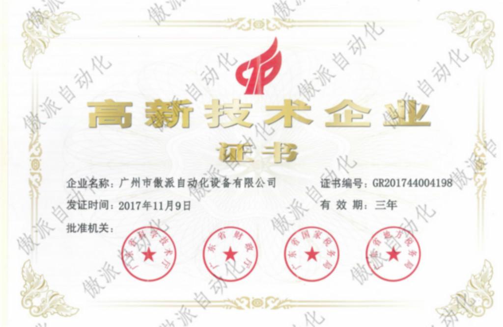 广州市亚博官网娱乐app下载自动化高新技术企业