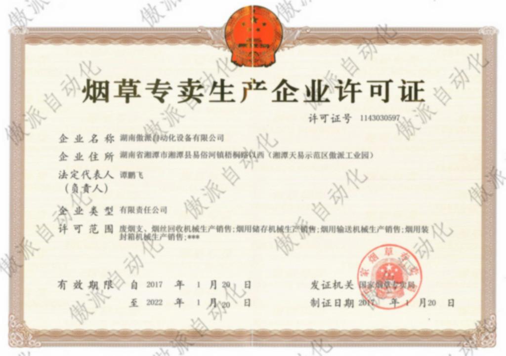 烟草专卖生产企业许可证
