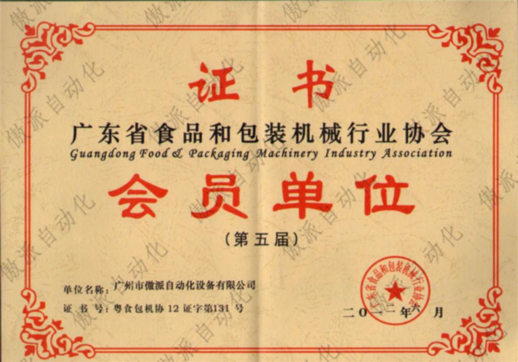 广东省食品和包装机械行业协会会员单位