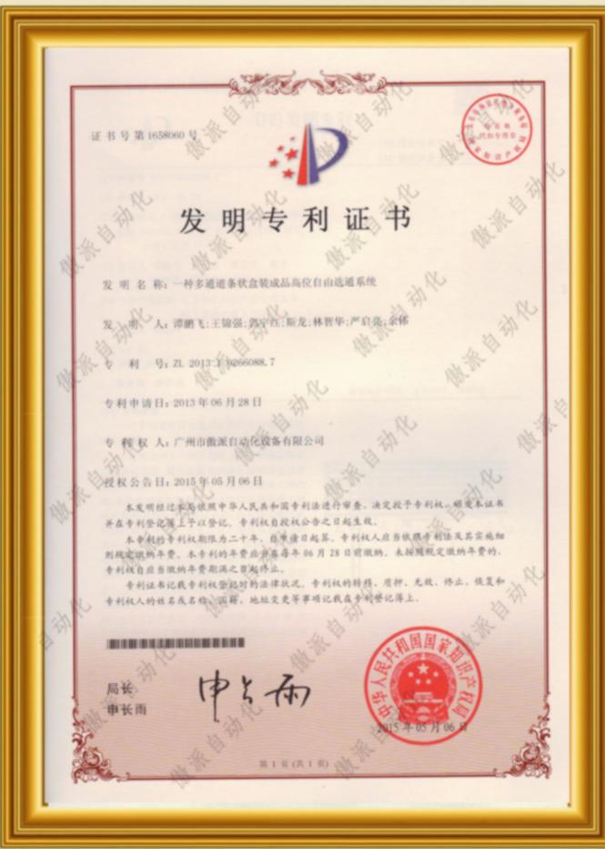 亚博官网娱乐app下载自动化专利